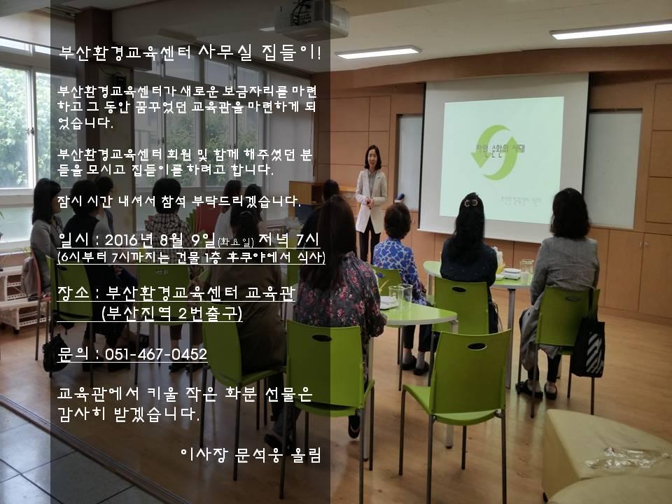 160801_부산환경교육센터_집들이_초대장.jpg