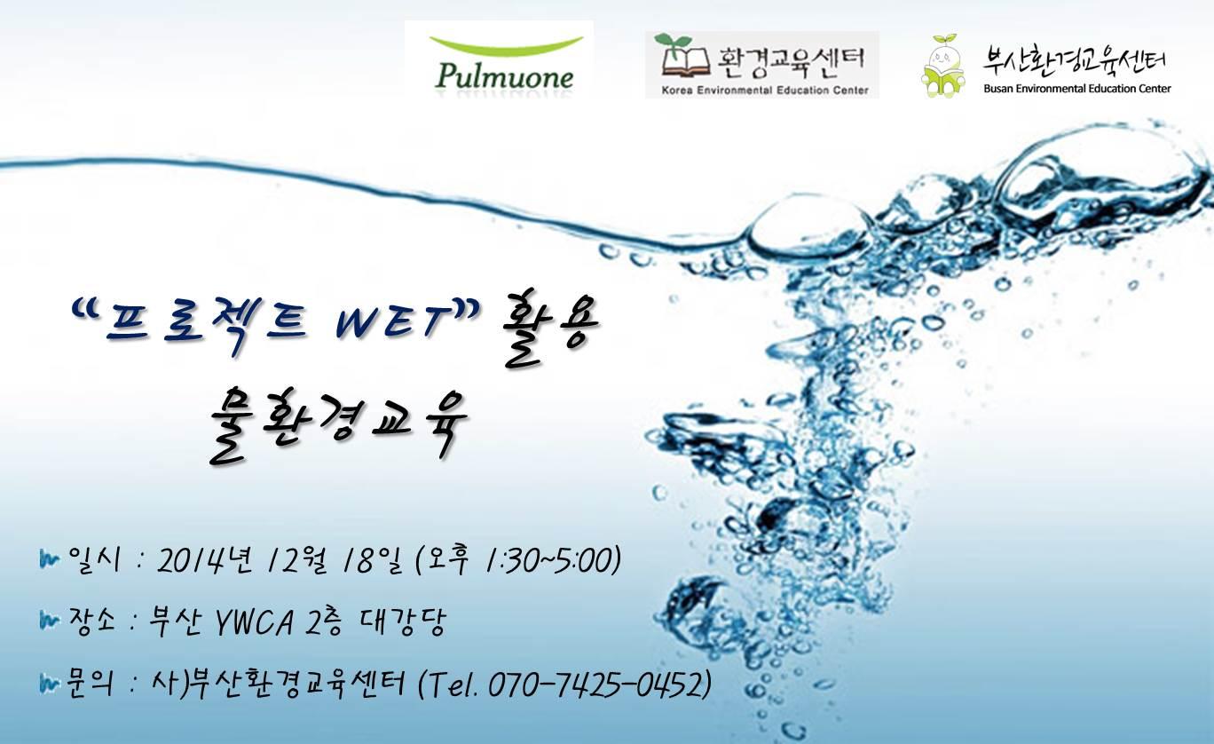141218_프로젝트 wet.jpg