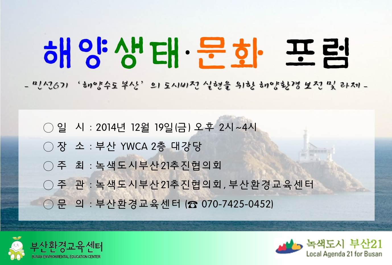 141212_해양생태문화포럼.jpg