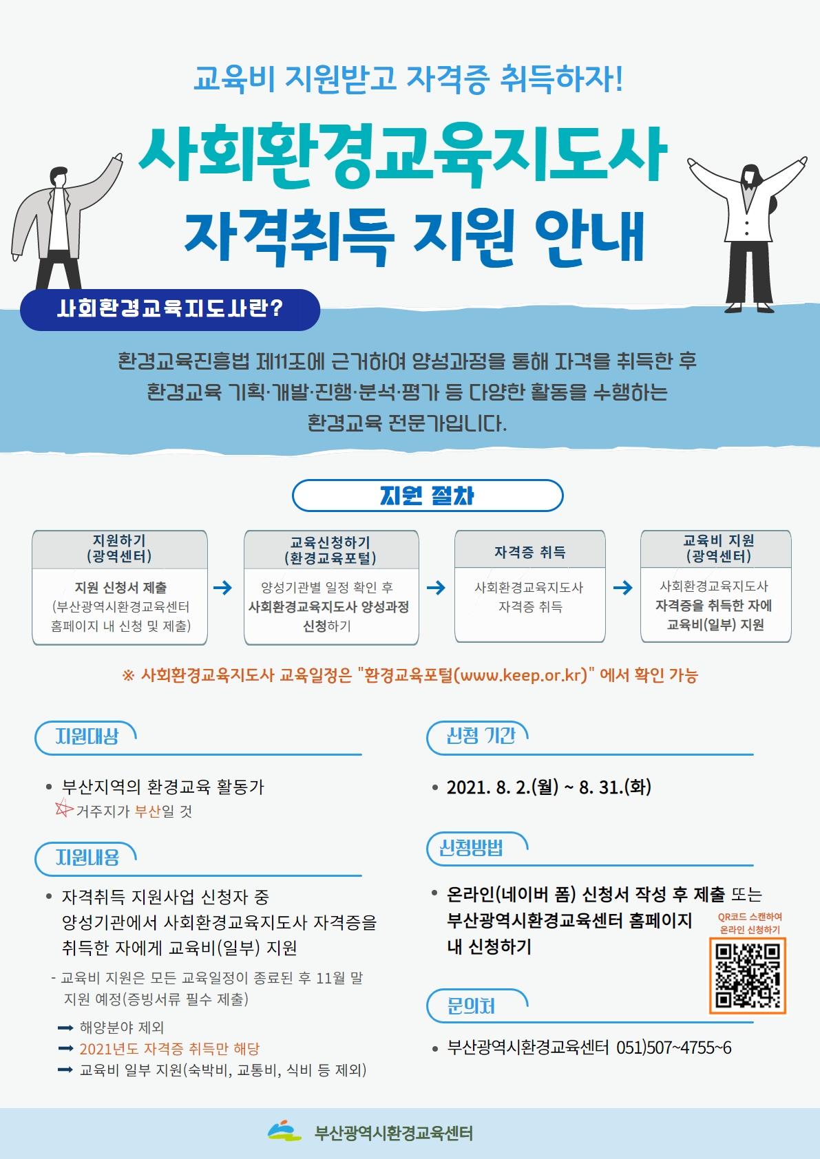 붙임 1. 홍보포스터(사회환경교육지도사 양성지원사업).jpg