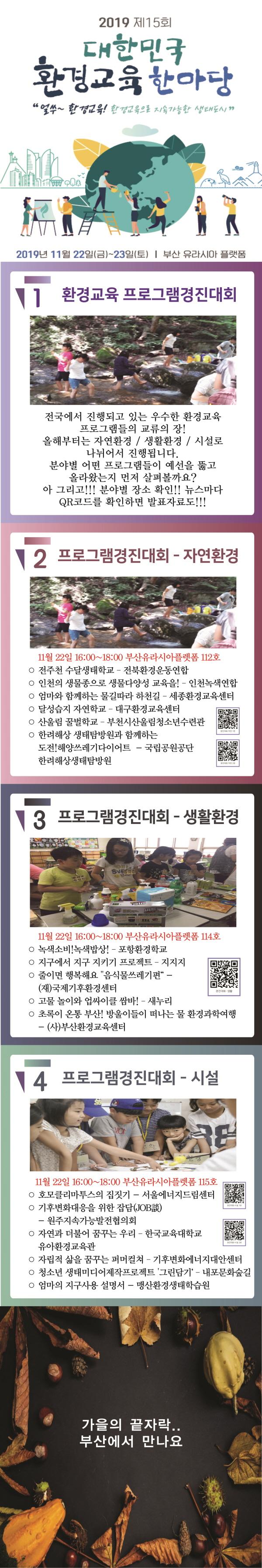 크기변환_교육센터-프로그램경진대회-카드뉴스.jpg