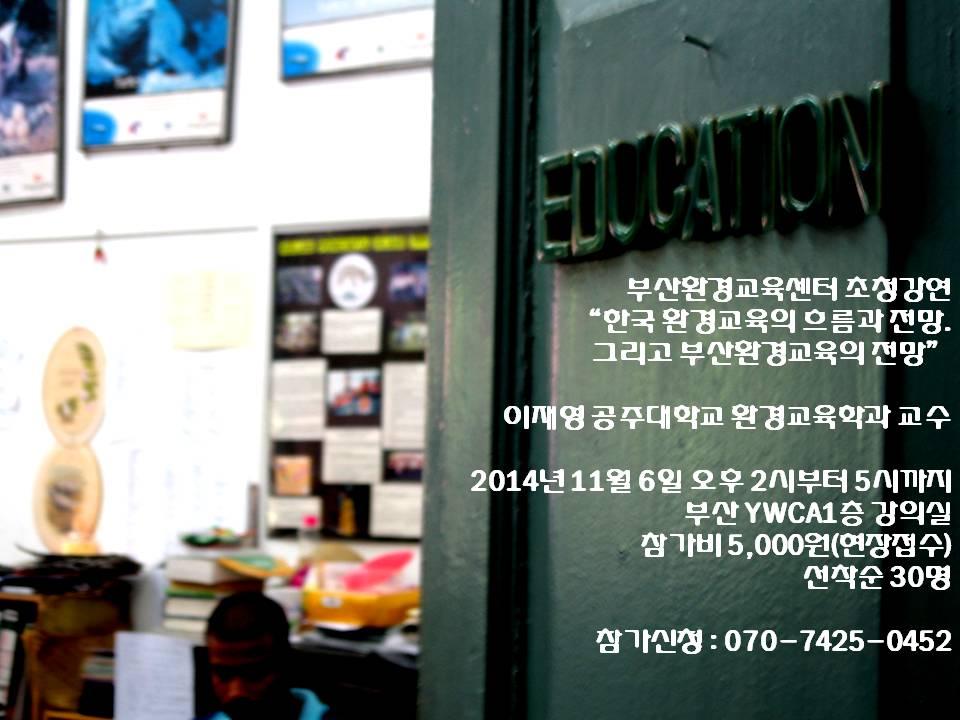 141030이재영교수강연.jpg