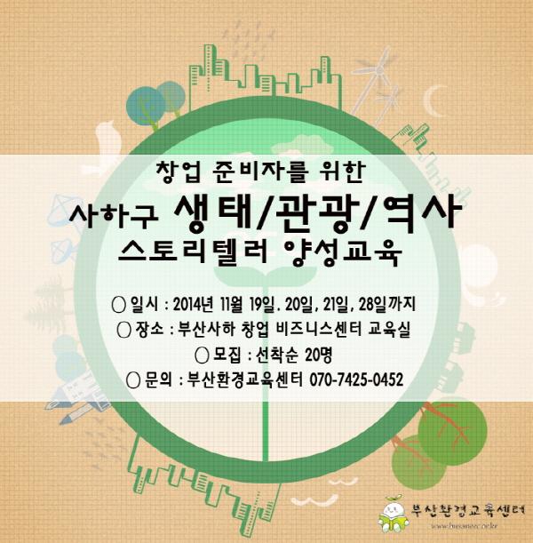 크기변환_141103_부산환경교육센터_사하비즈센터_웹홍보안.jpg